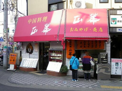 正華 五反野店 (セイカ)