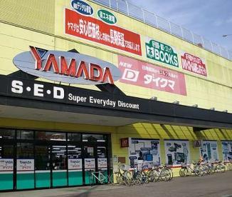 ヤマダ電機 テックランド浦和埼大通り店