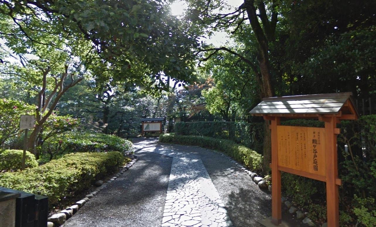殿ヶ谷戸庭園入口