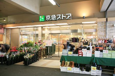 京急ストア京急鶴見店