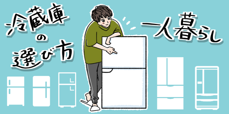 一人暮らしの冷蔵庫の選び方のイメージイラスト