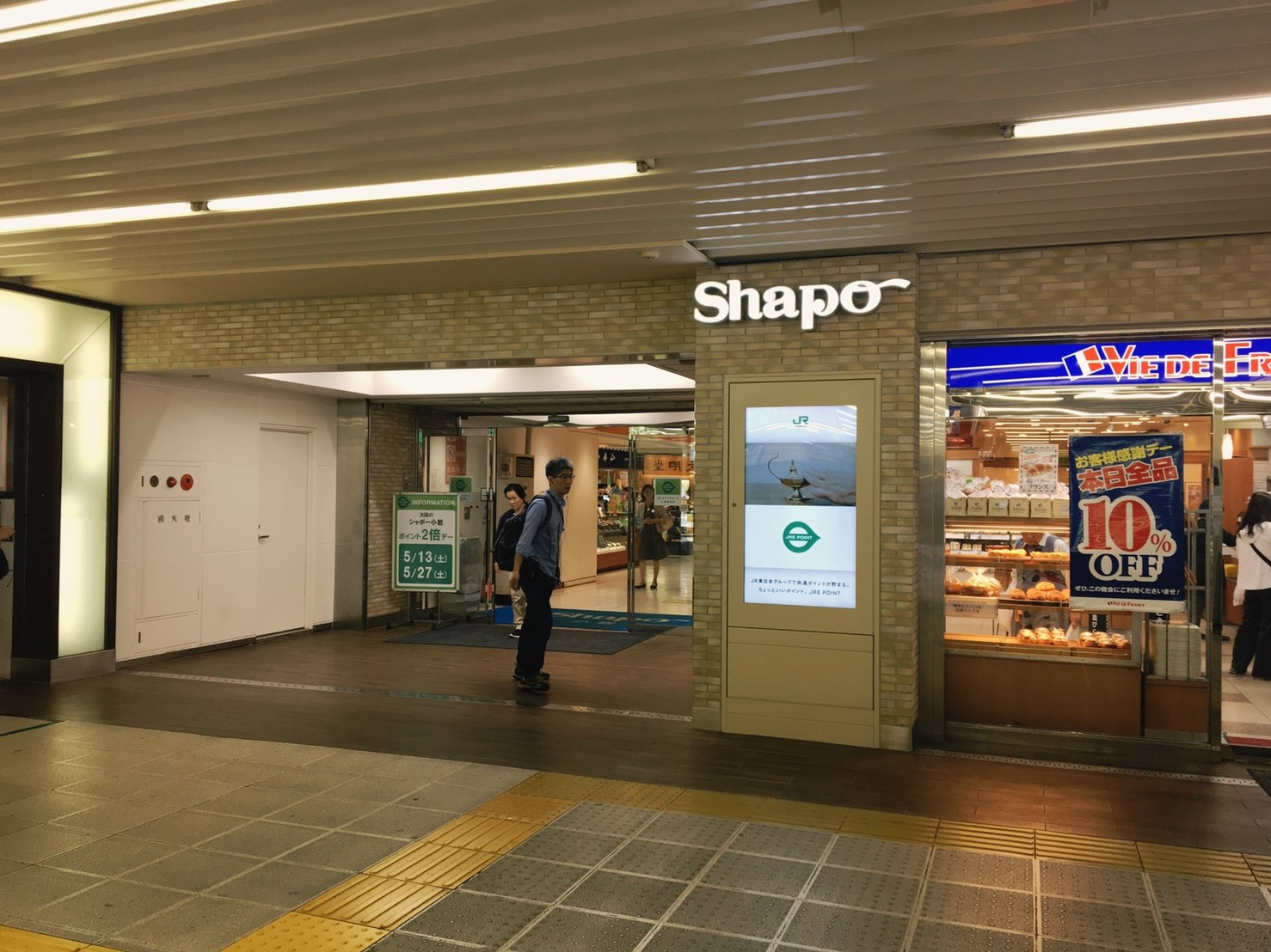駅直結のショッピングセンター