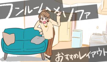 ワンルームでのソファの配置に迷っている女性のイラスト