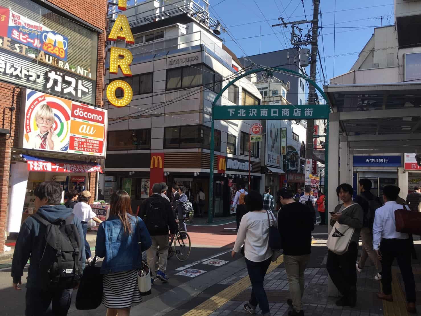 下北沢駅にある商店街の風景