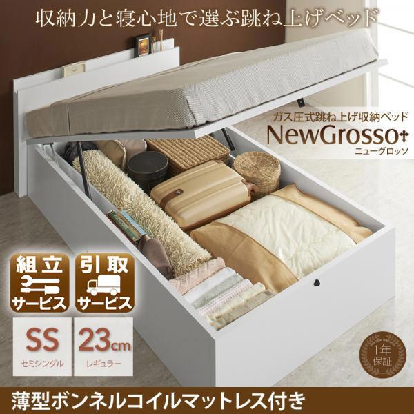 NewGrosso ガス圧式跳ね上げベッド
