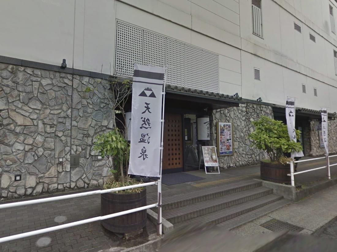 天然温泉施設