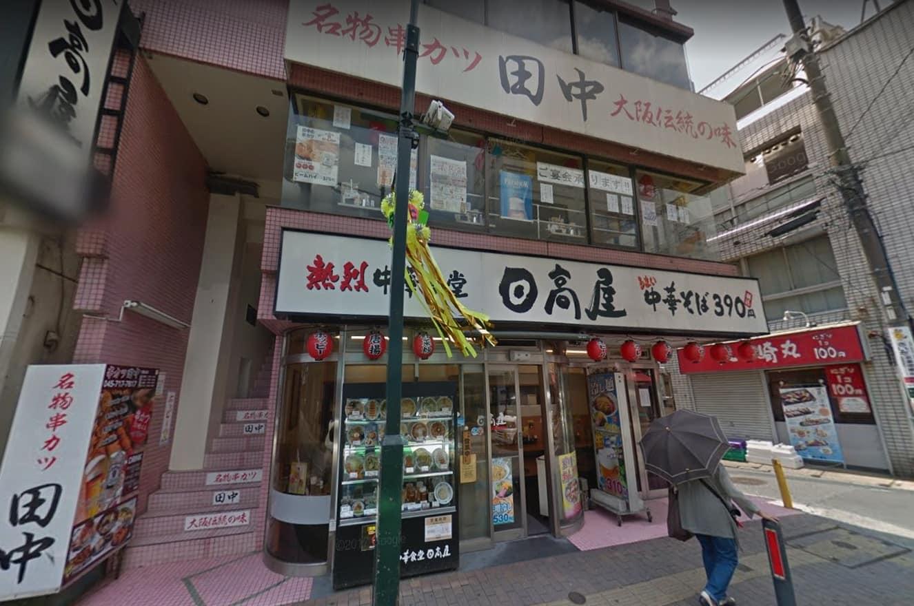 大倉山の飲食店