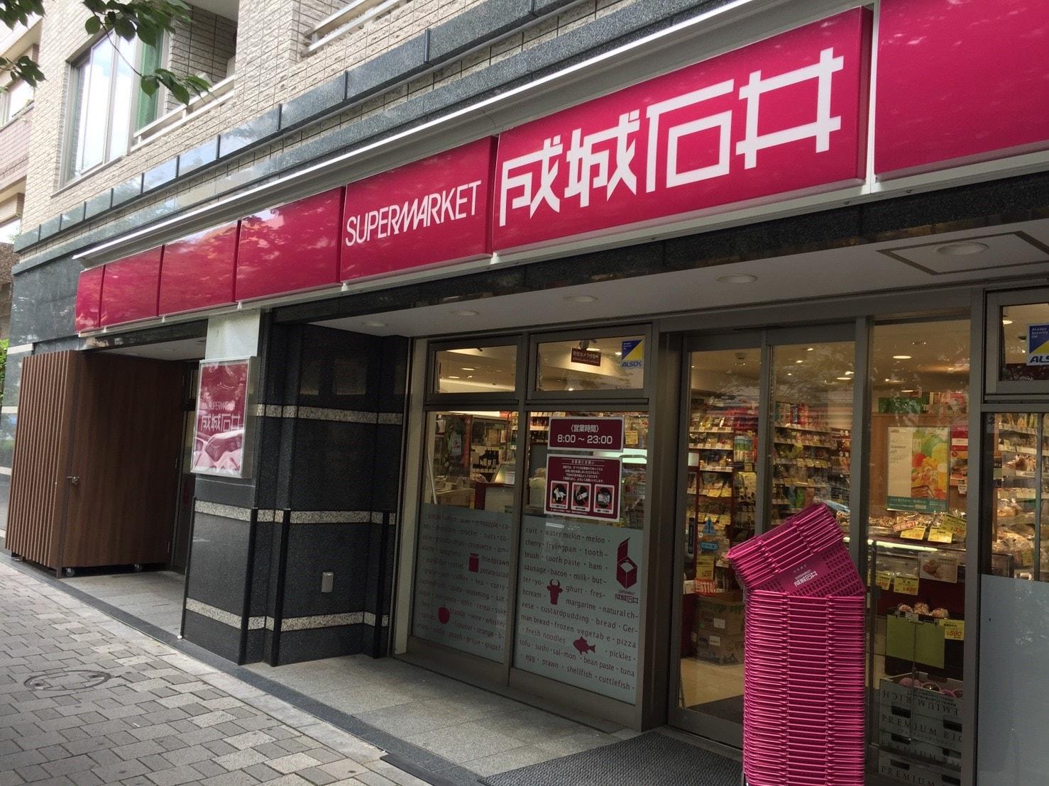 成城石井桜新町店