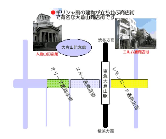 大倉山商店街マップ
