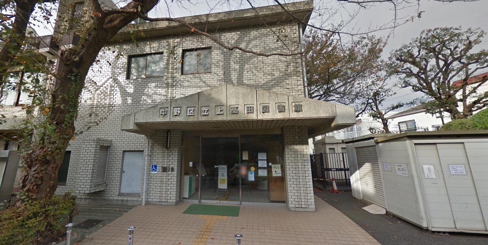 上高田図書館