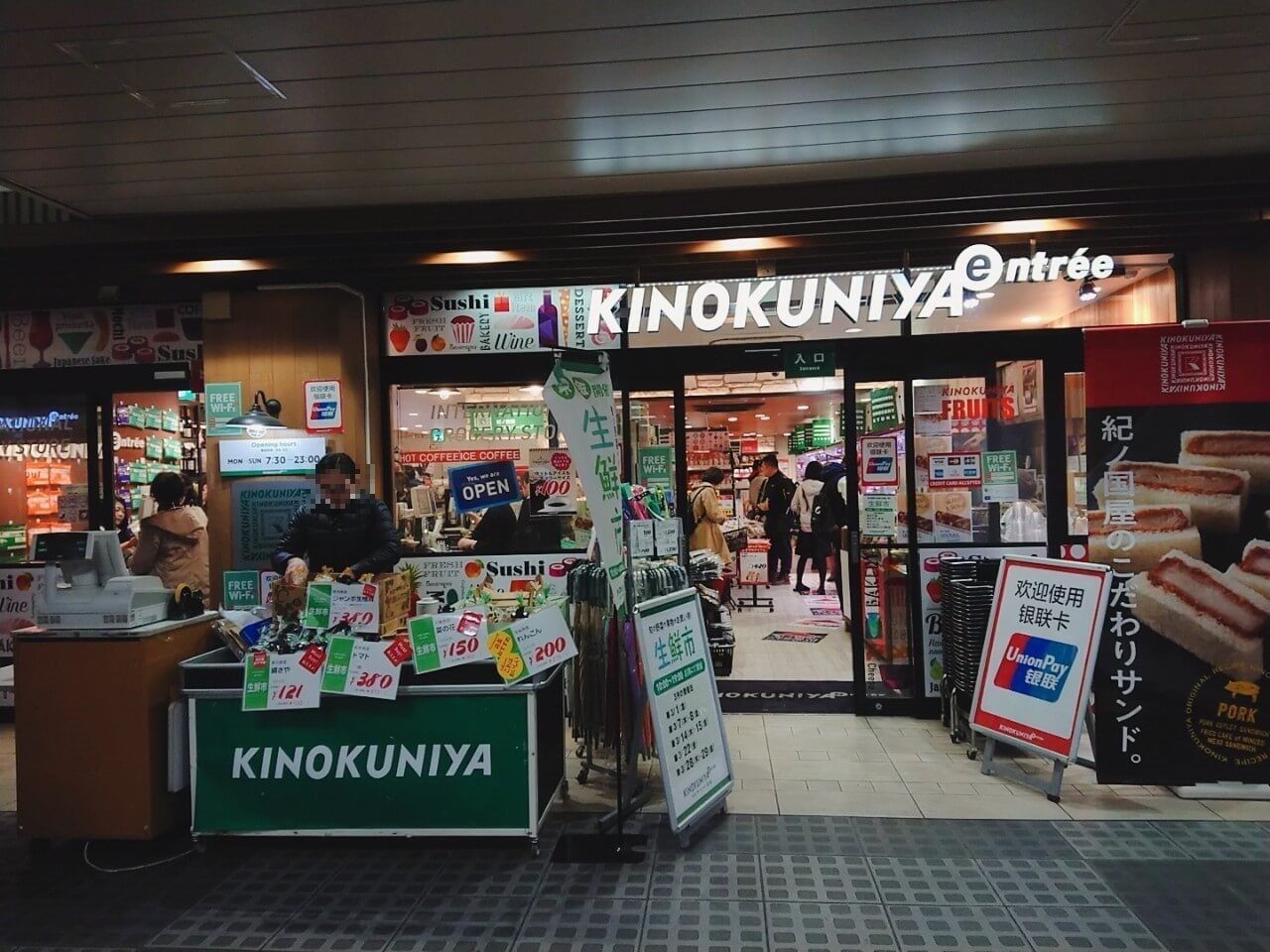品川駅のKINOKUNIYA entrée