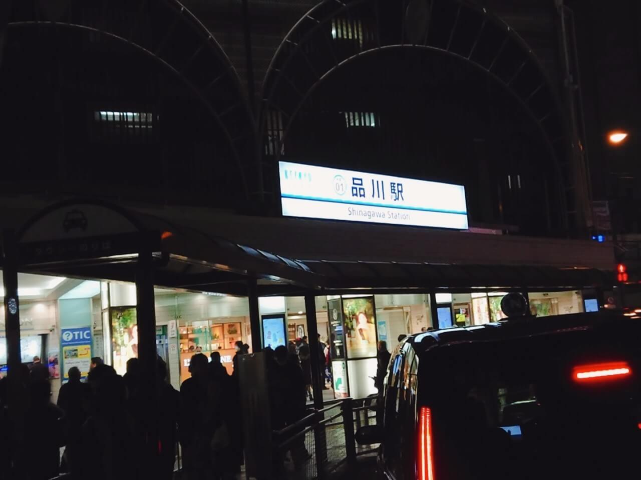 京急線の品川駅