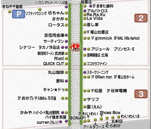ハッピーロード尾山台マップ2.3