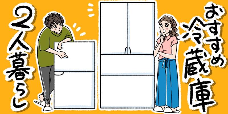 二人暮らしにおすすめの冷蔵庫のイメージイラスト