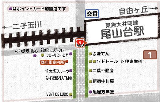 ハッピーロード尾山台マップ1