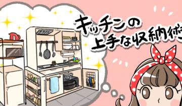 キッチンの上手な収納術のイメージイラスト
