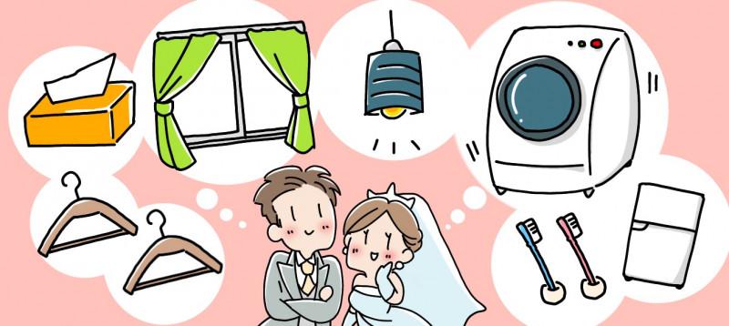 新婚生活に必要なものを考える夫婦のイメージイラスト