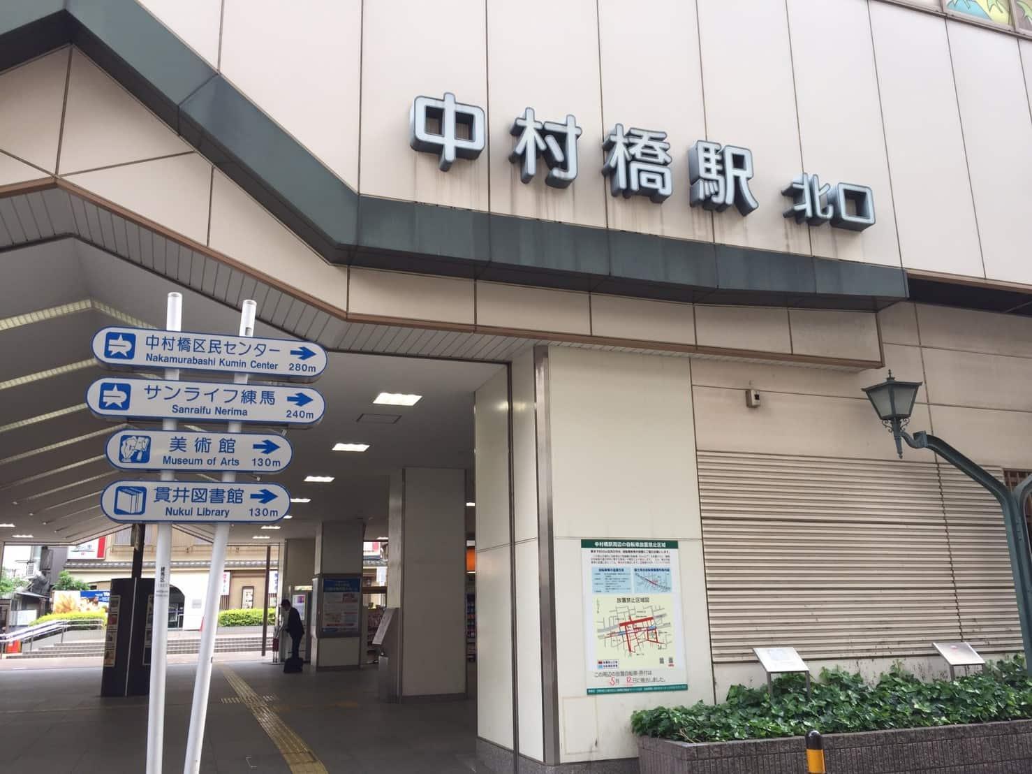 中村橋駅北口