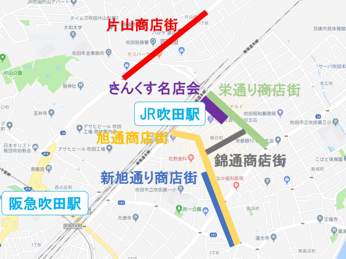 JR吹田駅周辺の商店街
