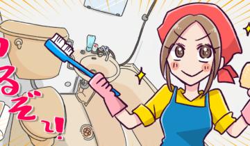 ユニットバスの掃除を始める女の子のイラスト