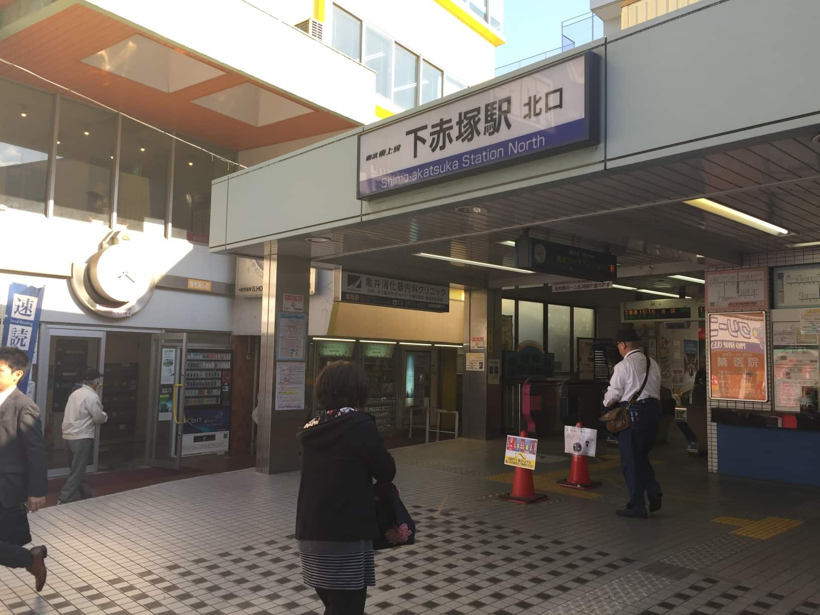 下赤塚駅北口周辺
