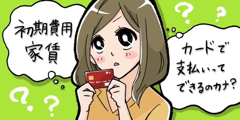 クレジットカード払いは可能なのか知りたい女の子のイラスト