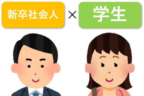 新卒社会人×学生のイラスト