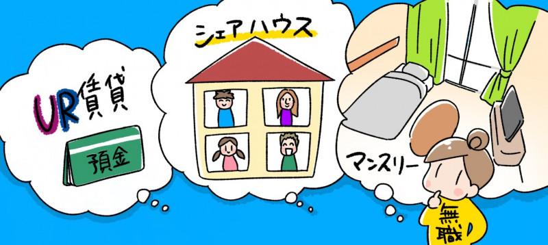 無職でも上京して東京に住む方法はあるの?のイメージイラスト