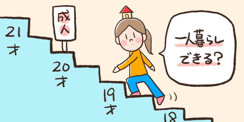 未成年で一人暮らしってできる?のイメージイラスト