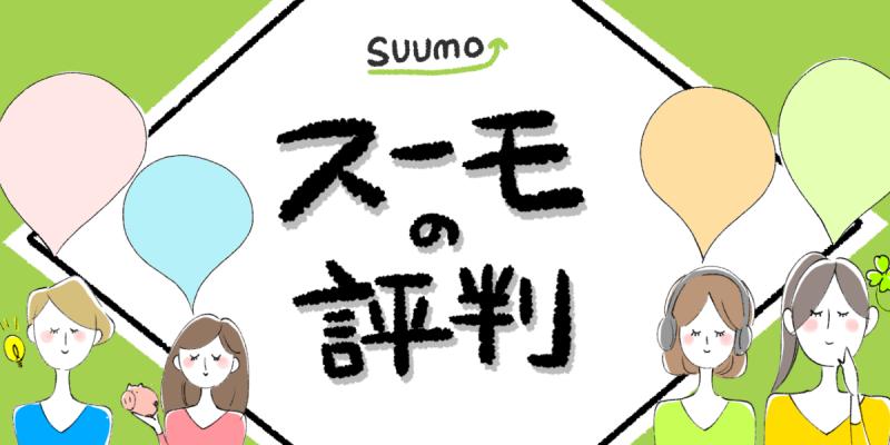 SUUMO(スーモ)の評判のイメージイラスト