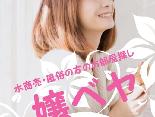 嬢ベヤ.com