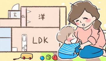 1LDKで子育てはできる?のイメージイラスト
