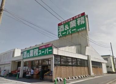 業務スーパー パスポート木更津店