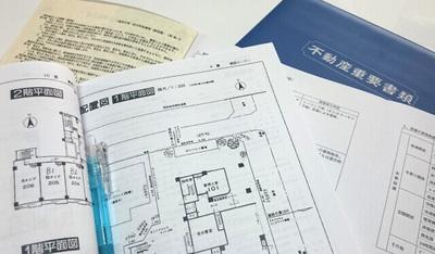 契約書類・不動産重要事項書類