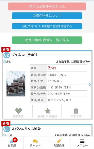 物件紹介画面