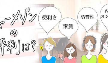 シャーメゾンの評判のイメージイラスト