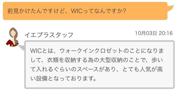WICについて質問しているチャット画面
