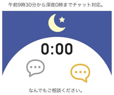 イエプラアプリは深夜0時まで運営できる