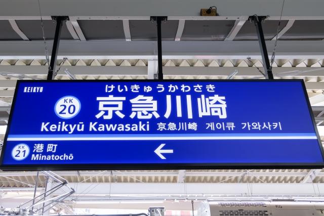 京急川崎の風景