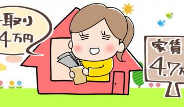 手取り14万円の女の子のイメージイラスト
