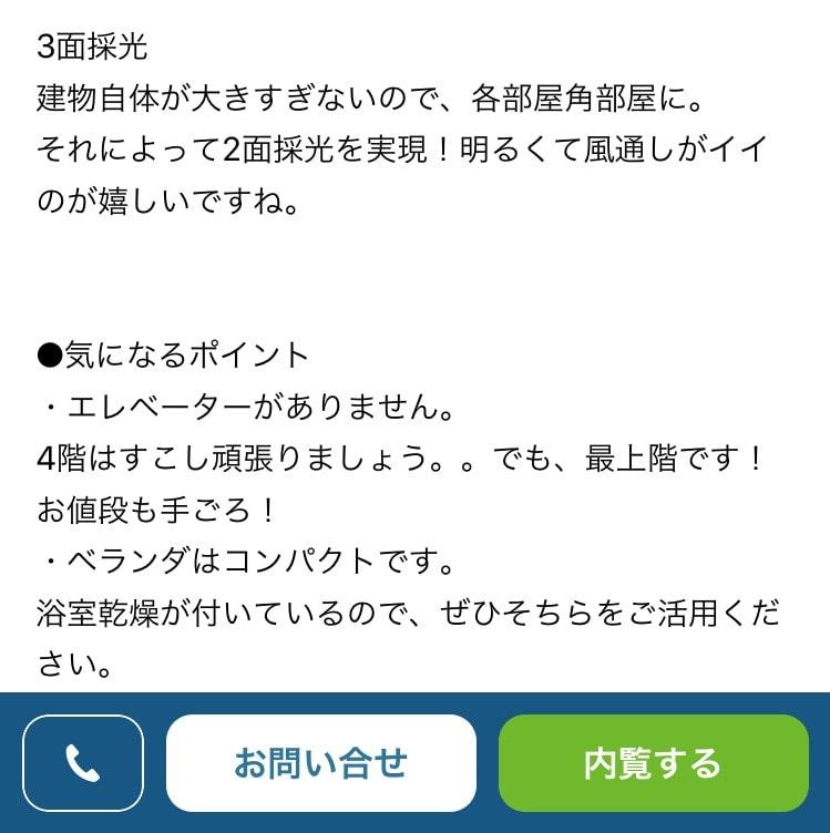 goodroomアプリの物件紹介文