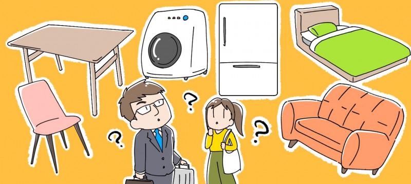 家具付き賃貸の注意点は?のイメージイラスト