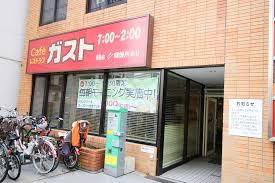 ガスト 保土ヶ谷駅前店