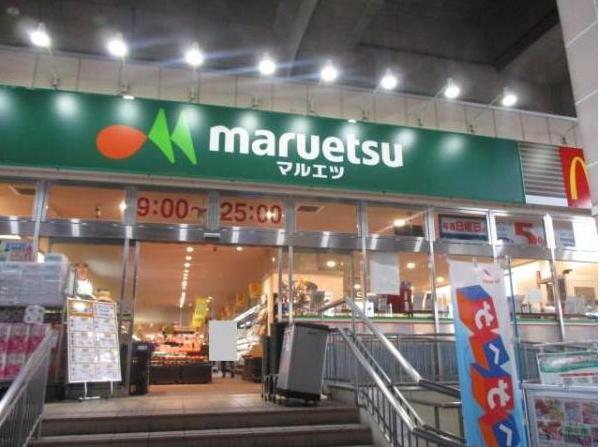 マルエツ 南与野店