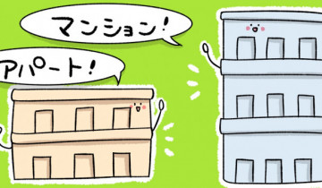 アパートとマンションの違いのイメージイラスト