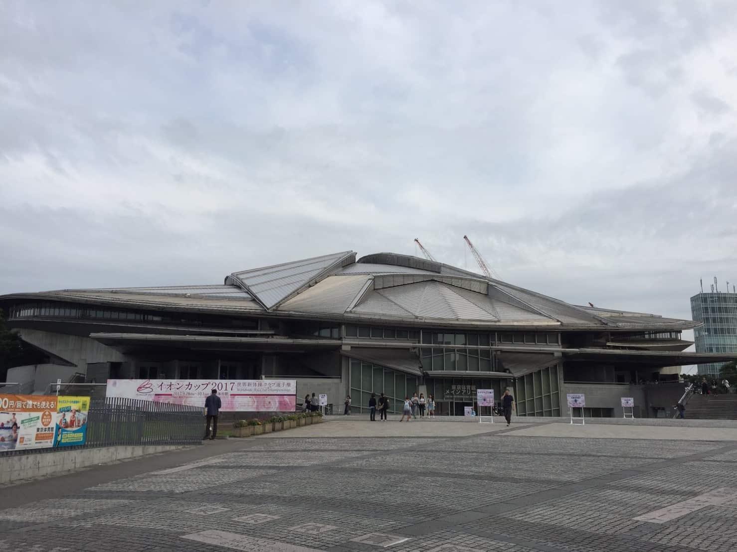 東京体育館の外観
