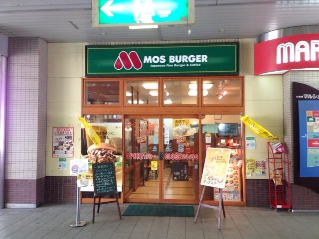 モスバーガー和泉多摩川駅前店