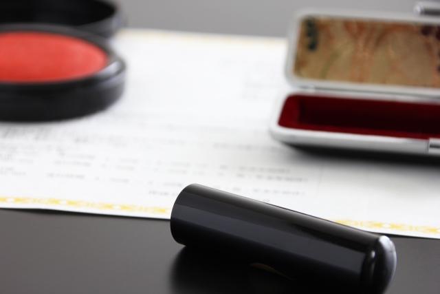 印鑑と契約書
