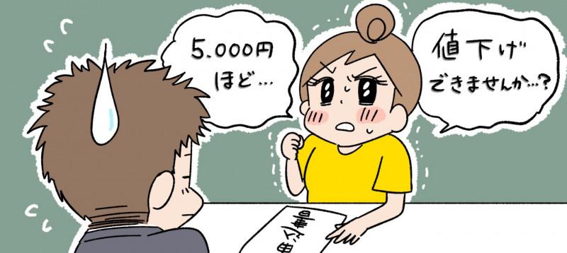 家賃交渉で5000円の値下げは可能?のイメージイラスト