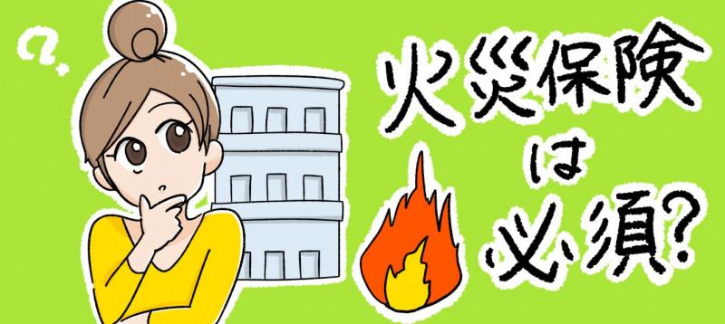 賃貸の火災保険は絶対入らないといけないの?のイメージイラスト
